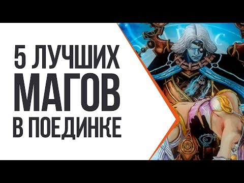 видео: 5 САМЫХ СИЛЬНЫХ МАГОВ В ПОЕДИНКЕ!