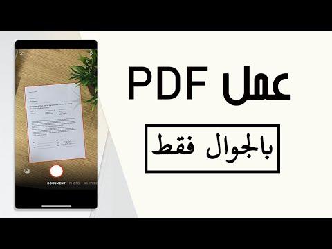 طريقة-عمل-ملف-بي-دي-اف-pdf-من-وثيقة-أو-كتاب-على-الجوال-فقط