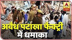 13 Killed In An Explosion Shop In Bhadohi,Uttar Pradesh | ABP News