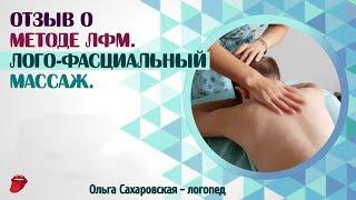 Метод ЛФМ Ольги Сахаровской (логопедический фасциальный массаж). Отзыв участницы