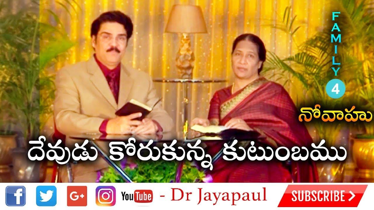 దేవుడు కోరుకున్న కుటుంబము - నోవాహు  | Manna Manaku 403 | Dr N Jayapaul | Sulochana Paul