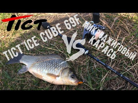 Карась на микроджиг с Tict Ice Cube 69F