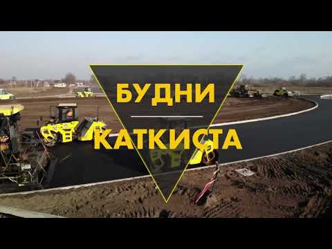 Строительство скотоперегона трассы Н - 31 Днепр - Решетиловка