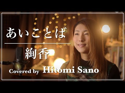 【ピアノver.】あいことば (映画『人魚の眠る家』主題歌) / 絢香 -フル歌詞- Covered by 佐野仁美
