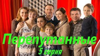 Перепутанные - Серия 5 / Сериал HD /2017