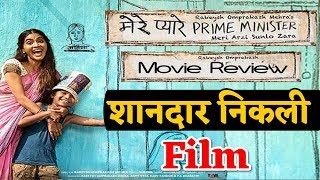 Mere Pyare Prime Minister Movie Review | Rakesh Om Prakash Mehra