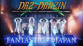Da2 Fantasticダヨjapan