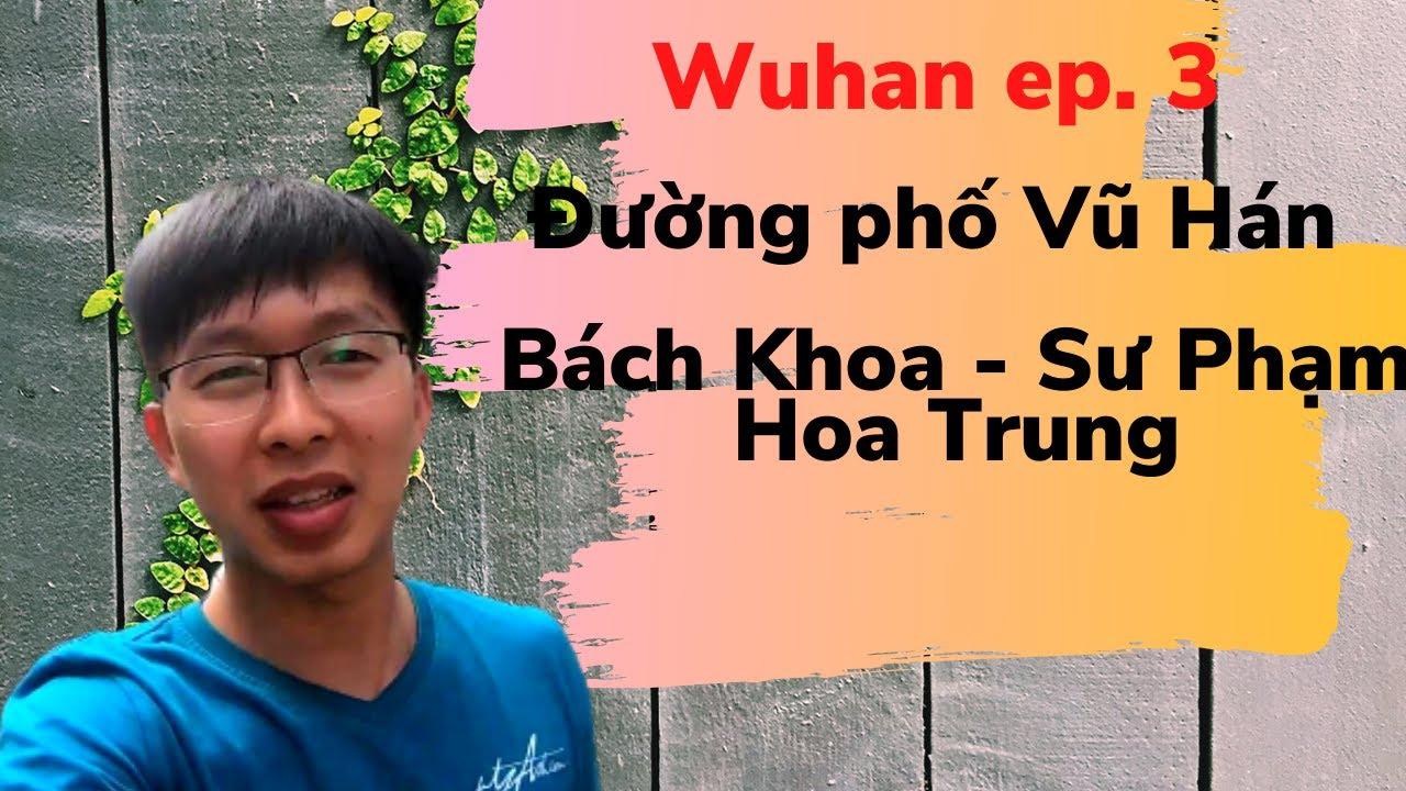 Đường phố Vũ Hán và Đại học Sư Phạm Hoa Trung | Wuhan Ep. 3 | Du học Trung Quốc