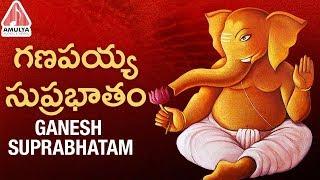 Ganesha Suprabhatam 2018 Full Video | Vinayaka Chavithi 2018 Songs | Ganesh Chaturthi 2018 Special
