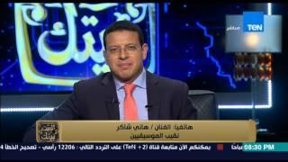 """البيت بيتك - عمرو عبد الحميد """" عيد ميلاد أمير الغناء العربي و نقيب الموسيقيين هانى شاكر """""""