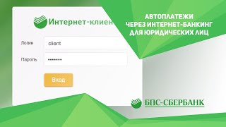 видео Сбербанк Бизнес Онлайн Интернет-Клиент sbi.sberbank.ru 9443 ic.