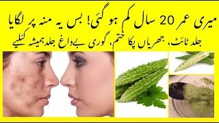 Look 20 Years Younger Anti Aging Beauty Tips/Secret Clear,Lighter Face Mask/Skin Care Urdu