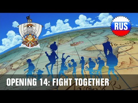 One Piece: Opening 14 - Fight Together (Russian Cover) [OPRUS]