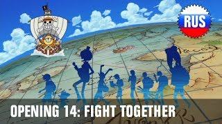 One Piece Opening 14 Fight Together Russian Cover