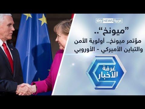 مؤتمر ميونخ.. أولوية الأمن والتباين الأميركي - الأوروبي  - نشر قبل 4 ساعة