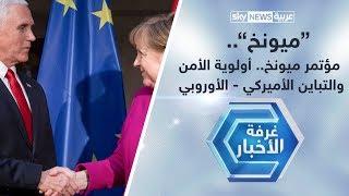 مؤتمر ميونخ.. أولوية الأمن والتباين الأميركي - الأوروبي