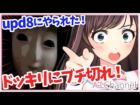 【ドッキリ】おい見てるかupd8! そういうとこやぞ!!