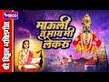 माउली तू माय मी लेकरू - विठ्ठल भक्ती गीत | MAULI TU MAY MI LEKARU | VITTHAL BHAKTI GEET