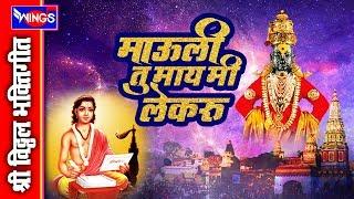 MAULI TU MAY MI LEKARU   VITTHAL BHAKTI GEET   माउली तू माय मी लेकरू   विठ्ठल भक्ती गीत