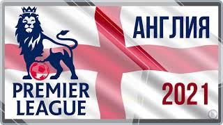 Англия Премьер лига 5 04 2021г