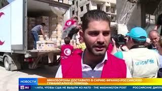 Минобороны доставило в Сирию франко-российскую гуманитарную помощь