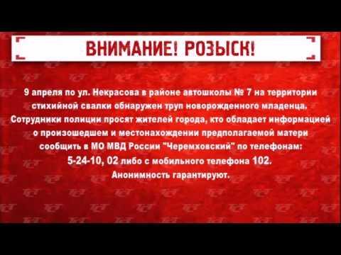 РОЗЫСК! В Черемхово найден труп новорожденного ребенка