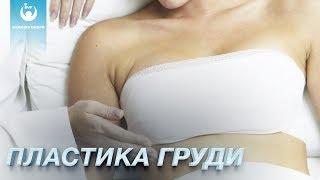 Увеличение груди. Подтяжка груди. Пластическая хирургия. Пластика груди в клинике GENESIS DNEPR