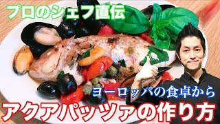 イトヨリのアクアパッツァ 作り方 イタリアン・イタリア料理の 定番 レシピ プロのシェフ直伝 chef koji