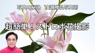 写真の秘訣 廣瀬雅弘写真術→http://www.masahirohirose.com 超簡単!ス...