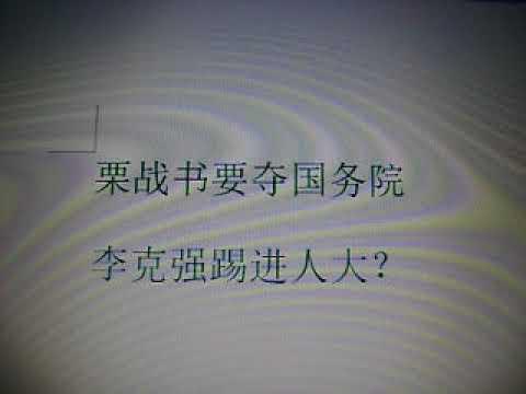 栗战书夺国务院,李克强贬人大?  MOV02677