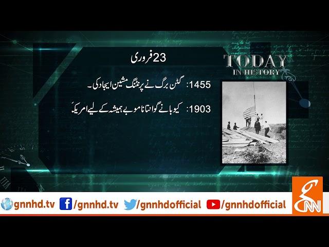Today In History l GNN l 23 Feb 2019