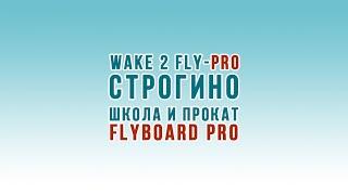 Wake2Fly-PRO-Teaser-2020
