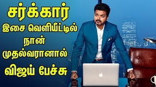 Sarkar Audio Launch video |  Tamil cinema News | Kollywood | Thalapathy Vijay Sarkar | நடிகர் விஜய்