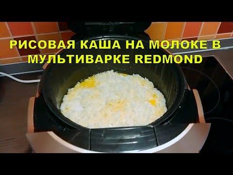 РИСОВАЯ КАША НА МОЛОКЕ В МУЛЬТИВАРКЕ REDMOND