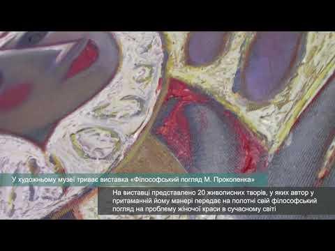 Телеканал АНТЕНА: У Черкаському художньому музеї триває виставка