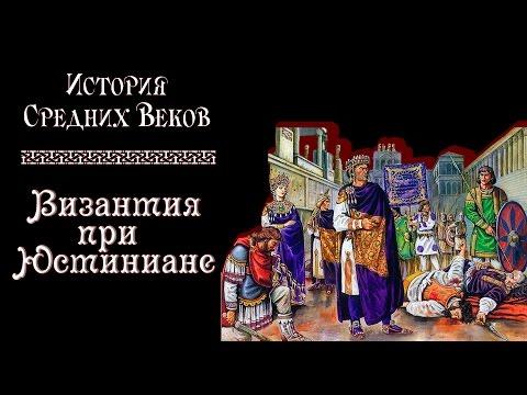 Видеоурок истории византия при юстиниане 6 класс
