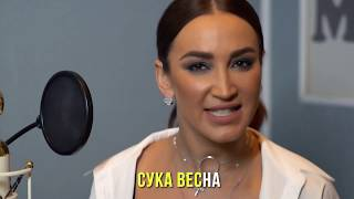 Смотреть клип Ольга Бузова - Сука Весна
