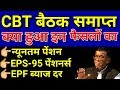Today EPFO Latest News 2019 EPS95 Pensioners EPS 95 Minimum Pension Hike EPF PF New Interest Rate mp3