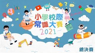 Publication Date: 2021-07-07   Video Title: 《小學校際常識大賽2021》 總決賽