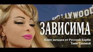 Смотреть клип Татьяна Тузова - Зависима