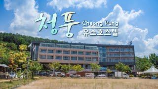 2018 청풍유스호스텔 홍보영상