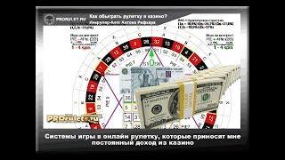 ДОХОД ОБЕСПЕЧЕН!!! Стратегия ИГРЫ В РУЛЕТКУ! | казино рулетка онлайн игра