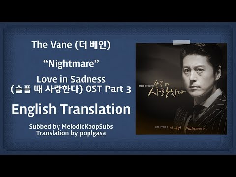The Vane (더 베인) - Nightmare (Love In Sadness OST Part 3) [English Subs]