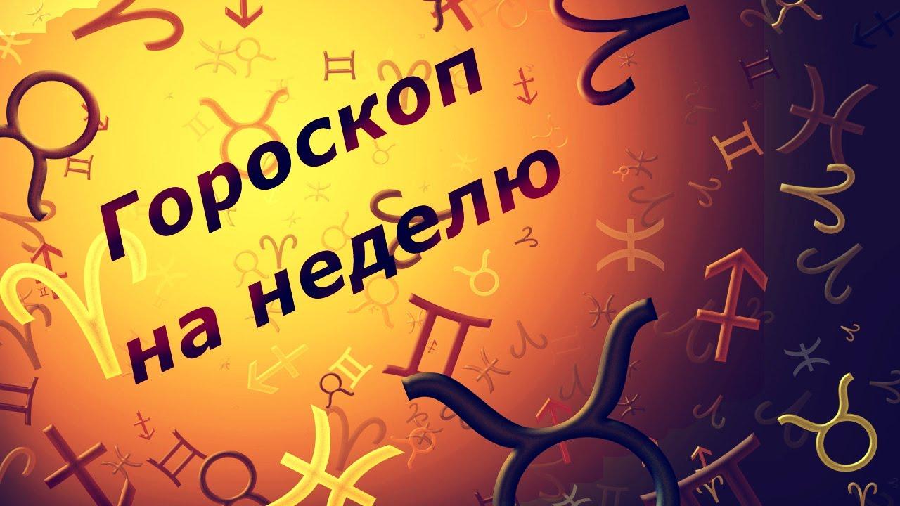 володиной от 28 октября на гороскоп
