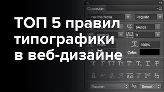 ТОП 5 Правил Типографики на Сайте (Типографская Клавиатура для Веб-Дизайнеров)