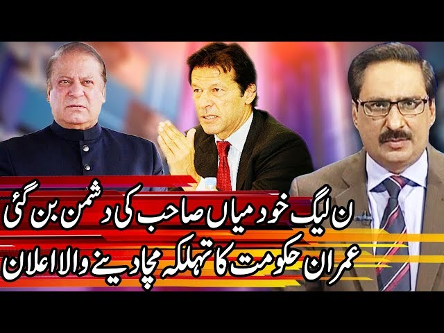 Kal Tak with Javed Chaudhry | 14 November 2019 | Express News