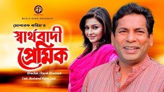 Sharthobadi Premik | স্বার্থবাদী প্রেমিক | Mosharraf Karim | Jeni | Bangla Comedy Natok 2019