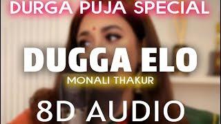Dugga Elo - [8D AUDIO] | Monali Thakur | Durga Puja Special