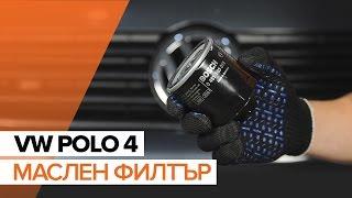 Ръководство за VW POLO безплатно изтегляне