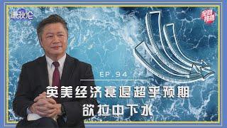 《谦秋论》赖岳谦 第九十四集中国加速超赶英美欲破坏中国速度